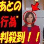"mqdefault 304 150x150 - 家売るオンナの逆襲、北川景子の""ある行為""に批判殺到!!視聴率低迷、""期待はずれ""と不満も限界!?"