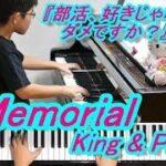 mqdefault 31 150x150 - 【10歳】Memorial/King & Prince/ドラマ『部活、好きじゃなきゃダメですか?』主題歌