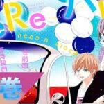 mqdefault 333 150x150 - ReRe Hello 第09巻 - 少女コミック 2021