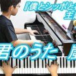mqdefault 338 150x150 - 【10歳】君のうた/嵐/ドラマ『僕とシッポと神楽坂』主題歌
