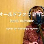 mqdefault 342 150x150 - オールドファッション/back number(Cover)『大恋愛〜僕を忘れる君と』主題歌