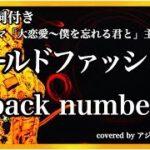mqdefault 344 150x150 - 【歌ってみた】オールドファッション-back number(cover by アジハヤ)【泣ける歌】