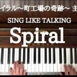 mqdefault 346 150x150 - 🌱🎹【弾いてみた】「スパイラル~町工場の奇跡~」主題歌「Spiral」/SING LIKE TALKING【ピアノ】
