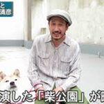 mqdefault 350 150x150 - 映画「柴公園」公開・渋川清彦インタビュー前編 【日刊スポーツ】
