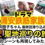 mqdefault 399 150x150 - 【聖地巡礼】ドラマ24浦安鉄筋家族ロケ地を中川翔子さんになりきって巡ってきた‼️