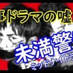 mqdefault 422 150x150 - 刑事ドラマの嘘【未満警察】【6話】