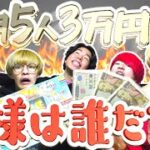 mqdefault 471 150x150 - 【サバイバル】1ヶ月5人3万円生活、新しい王様が決まりました。#4