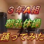 mqdefault 481 150x150 - 3年A組 朝礼体操 Let's DANCE!!!!
