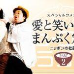mqdefault 482 150x150 - スペシャルコメディ「愛と笑いの!?まんぷく定食」 Part.2 /ニッポンの社長-ニューコントパラダイス