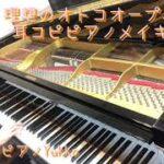 mqdefault 506 150x150 - #理想のオトコ#足立佳奈 理想のオトコオープニングピアノ耳コピメイキング 足立佳奈〜ノーメイク