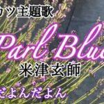 mqdefault 52 150x150 - 【cover】+4*金曜ドラマ「リコカツ」主題歌*Parl Blue*米津玄師*coverだよんだよん