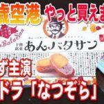 mqdefault 550 150x150 - 【新千歳空港】NHK朝ドラ「なつぞら」広瀬すず!「あんバタサン」がやっと買えました!