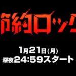 mqdefault 552 150x150 - 【公式】日テレシンドラ「節約ロック」予告!主題歌バージョン公開!