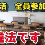 mqdefault 570 150x150 - 中学生・高校生の皆さんへ。部活動全員参加・参加強制は違法です。
