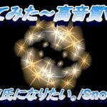 mqdefault 601 150x150 - Snow Manの「君の彼氏になりたい。」を歌ってみた♪~高音質Ver~