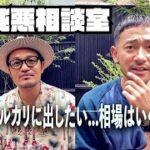 mqdefault 611 150x150 - 【相談室】純悪ラジオ #2