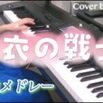 mqdefault 643 150x150 - ドラマ「白衣の戦士! / Hakui no Senshi」2曲メドレー