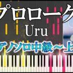 mqdefault 649 150x150 - 【楽譜あり】プロローグ/Uru(ソロ中級~上級)【ピアノ楽譜】TBS系火曜ドラマ『中学聖日記』主題歌