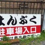 mqdefault 689 150x150 - まんぷく食堂