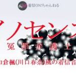 mqdefault 72 150x150 - 【イノセンス 冤罪弁護士】和倉楓(川口春奈)風の着信音
