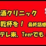 mqdefault 723 150x150 - 「神酒クリニックで乾杯を」最終回感想【DVD出るよ!】コメントお待ちしております!!
