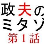 mqdefault 730 150x150 - 【家政夫のミタゾノ】第1話