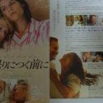 mqdefault 75 150x150 - いつか眠りにつく前に (A) (2008) 映画チラシ クレア・デインズ メリル・ストリープ メイミー・ガマー