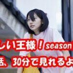 mqdefault 122 150x150 - 「新しい王様」シーズン2-2話感想!【ウシジマくんの監督さん!】コメントお待ちしております!!