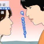 mqdefault 142 150x150 - 中学聖日記『僕、先生のことが好きです』有村架純 × 岡田健史
