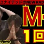 mqdefault 163 150x150 - まんぷくユナイテッドのニューラジオ0(ZERO)#20 2021.8.3