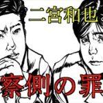 mqdefault 186 150x150 - 【検察側の罪人】嵐 二宮和也さん『役者目線から見た怒るシーンの中にある冷静な演技の駆け引き』