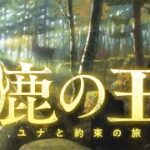 mqdefault 240 150x150 - 話題の映画の原作小説 『鹿の王』 PV