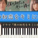 mqdefault 245 150x150 - ドラマ『僕の初恋をキミに捧ぐ』 - 僕の初恋をキミに捧ぐ Piano Cover【楽譜】