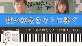 mqdefault 245 320x180 - ドラマ『僕の初恋をキミに捧ぐ』 - 僕の初恋をキミに捧ぐ Piano Cover【楽譜】