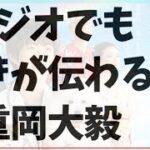 mqdefault 247 150x150 - 『僕とシッポと神楽坂』ラジオでも動きが伝わる重岡大毅