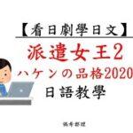 mqdefault 25 150x150 - 【看日劇學日文】派遣女王2(ハケンの品格2020)日語教學