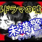 mqdefault 284 150x150 - 刑事ドラマの嘘【未満警察】【2話】