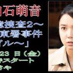 mqdefault 289 150x150 - 上白石萌音「記憶捜査2~新宿東署事件ファイル~」10月23日金曜日夜9時スタート 見なきゃ