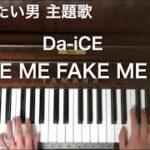 mqdefault 314 150x150 - 🌱🎹【弾いてみた】ドラマ「癒されたい男」主題歌「FAKE ME FAKE ME OUT」/Da-iCE【ピアノ】
