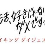 mqdefault 328 150x150 - 【公式】「部活、好きじゃなきゃダメですか?」メイキングダイジェスト映像公開!