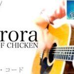 """mqdefault 359 150x150 - 【コード付】BUMP OF CHICKEN / Aurora from """"aurora arc""""  歌ってみた ドラマ「グッドワイフ」主題歌【弾き語り・Acoustic Cover】"""