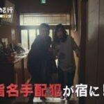 mqdefault 366 150x150 - 【ドラマ25】日本ボロ宿紀行 第11話
