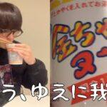 mqdefault 374 150x150 - 夜食に、徳島発の金ちゃんヌードルを啜る一人暮らし俳優。