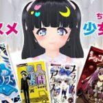 mqdefault 439 150x150 - 【ちゃお】おすすめ少女漫画紹介