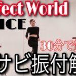 mqdefault 442 150x150 - 【 サビ 振付解説 】30分で覚える! Perfect World / TWICE ( 트와이스 ) Dance  Practice Mirrored【 パーフェクトワールド ダンス 】反転 スロー
