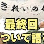 mqdefault 490 150x150 - 【最終回】NHK「きれいのくに」の最終回を語り合う!稲垣吾郎さんの闇の演技がスゴイ!