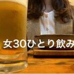 mqdefault 549 150x150 - 【30歳の休日】おんな30ひとり酒