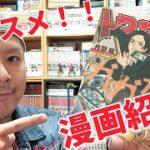 mqdefault 587 150x150 - 「トクサツガガガ」オススメ漫画紹介でござる!!