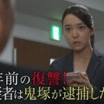 mqdefault 61 150x150 - 金曜8時のドラマ「記憶捜査2~新宿東署事件ファイル~」第五話|テレビ東京