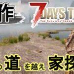 mqdefault 622 150x150 - 【7DTD】#1 龍の道を越えてマイハウスを探すよ【7days to die】